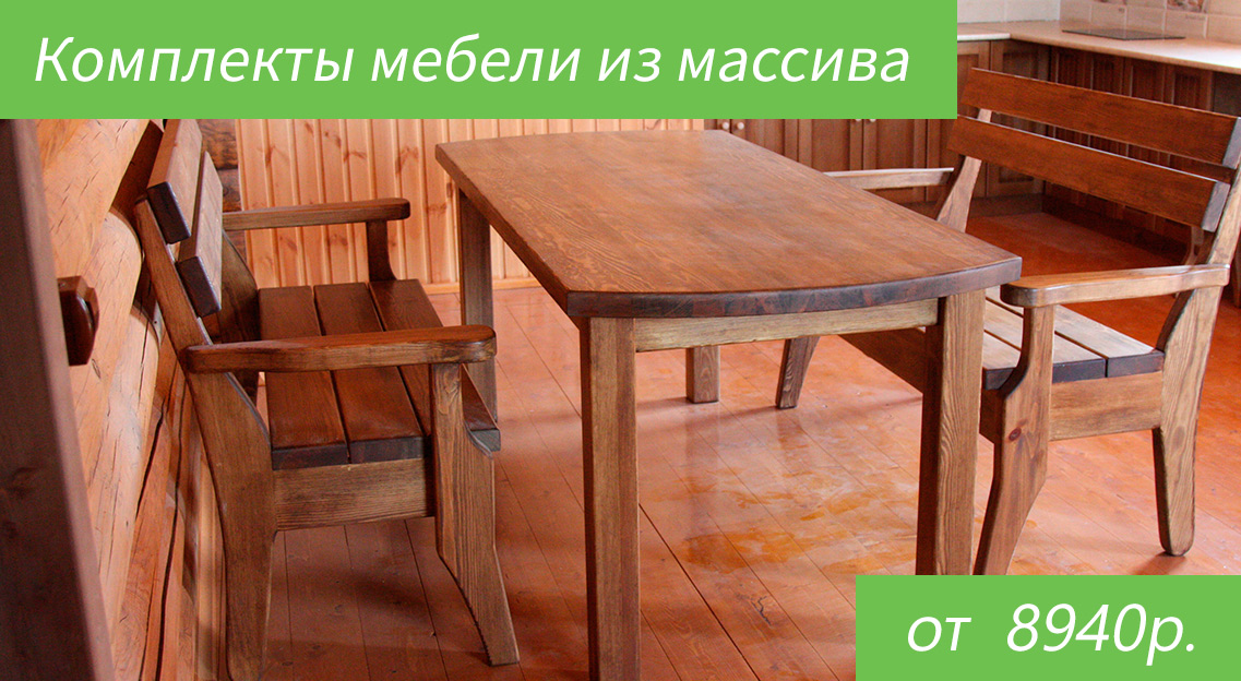 Мебель из массива ПЕРМЬ